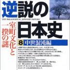 「逆説の日本史〈8〉中世混沌編」読みました