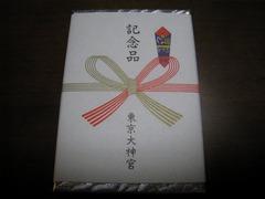 080120_daijingu03.jpg