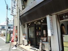 110622_kotetsu460.jpg