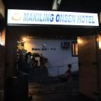 マニラで日本式温泉旅館!?マキリン温泉
