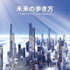建設業の未来図(戸田建設~未来の歩き方)